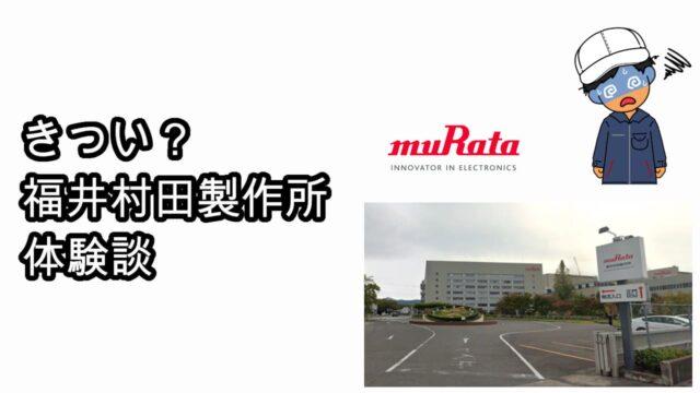 福井村田製作所体験談