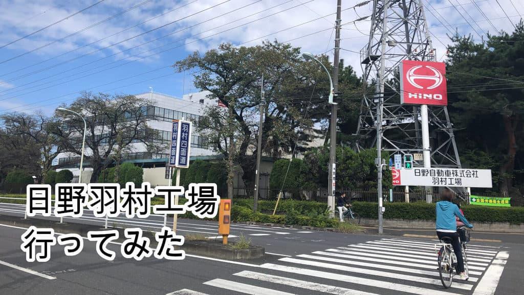 日野羽村工場行ってみた